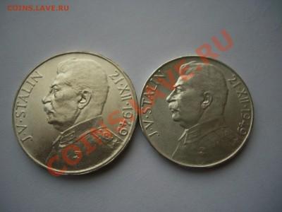 В АРХИВ. Чехословакия 100 + 50 крон. Сталин. - 1.JPG