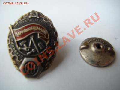 нагрудный знак 1924  и 1939 серебро позолота эмаль оценка - DSC00002.JPG