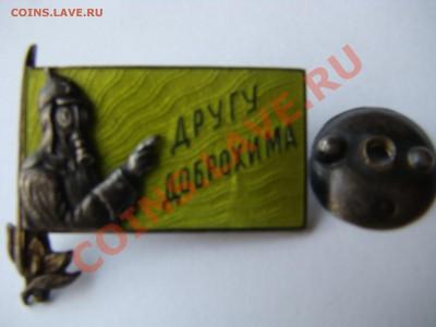 нагрудный знак 1924  и 1939 серебро позолота эмаль оценка - DSC00012.JPG