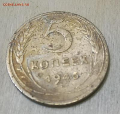 5 КОП 1946 СЕРП ШИРОКИЙ - IMG_20210220_202239