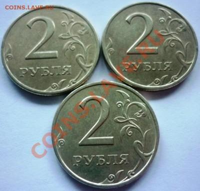10 копеек Шт. 3.2   2 рубля 1999 Шт. 1.1-Шт. 1.2 - P1060129.JPG