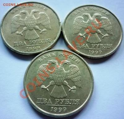 10 копеек Шт. 3.2   2 рубля 1999 Шт. 1.1-Шт. 1.2 - P1060130.JPG