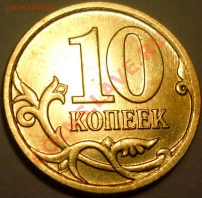 10 копеек Шт. 3.2   2 рубля 1999 Шт. 1.1-Шт. 1.2 - P1060131.JPG