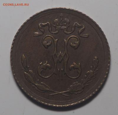 4 копейки 1895 СПб до 25.12.2021 в 22.00 - P2060569