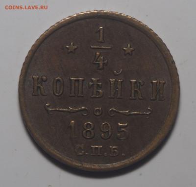 4 копейки 1895 СПб до 25.12.2021 в 22.00 - P2060562