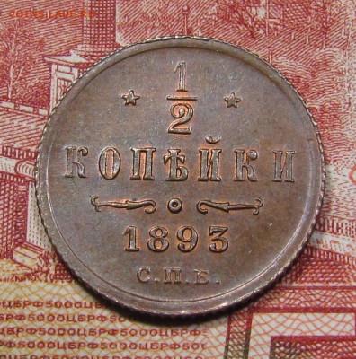 2 копейки 1893 года. UNC до 25.02.21г. в 22:00мск - IMG_5940.JPG