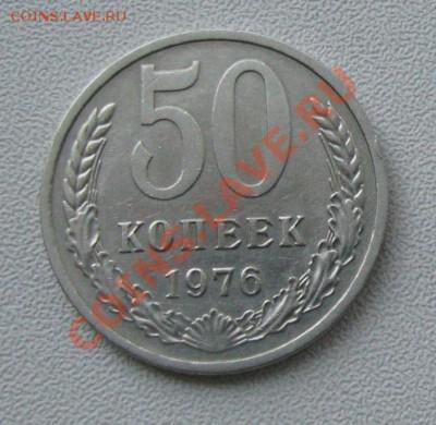 50 копеек 1976 СССР до 10.10.2011 22:00 МСК - 11