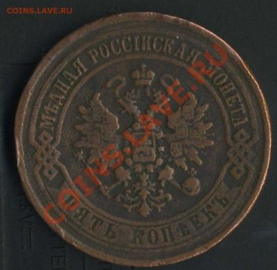 5 копеек 1872г ЕМ. до 10.10.2011г 22.00мск - img142