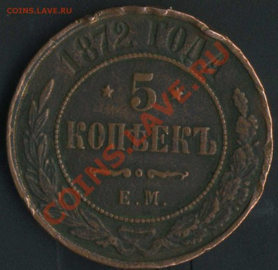 5 копеек 1872г ЕМ. до 10.10.2011г 22.00мск - img143