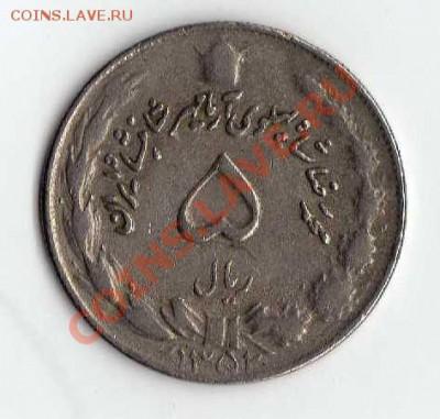 Иран 5 риал 1973(1352) до 12.10. в 21:00 - img372
