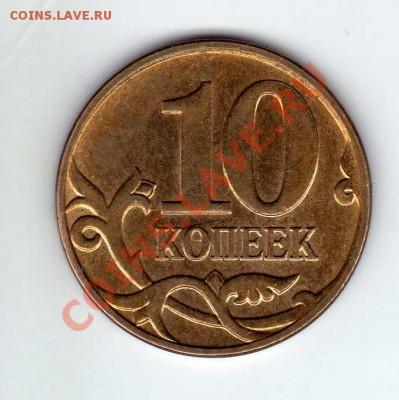10 коп. расколы, поворот+бонусы До 8.10.2011. 22.00МСК - img036