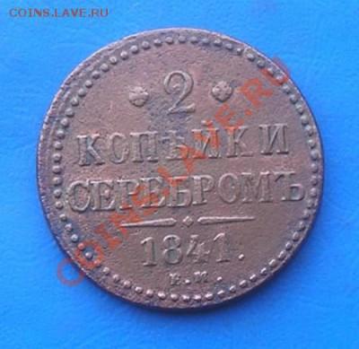 2 копейки серебром 1841ем до 11.10.2011 в 22.00 - 2798.JPG