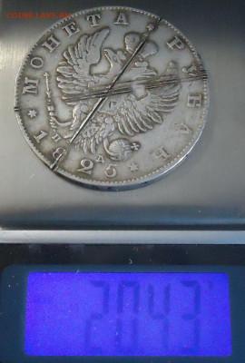 1 рубль 1825 года. Определение Оценка. - 07