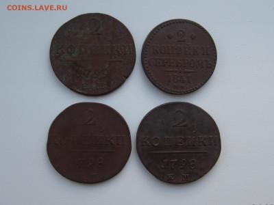 2 коп 1798,1799, 2 коп серебром 1841 до 27.02.2021 22:30 МСК - IMG_0547[1].JPG