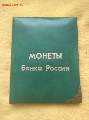 Набор Красная Книга 1993 . На оценку - IMG-20210221-WA0001