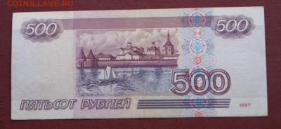 500 рублей мод.2001 номер радар до 25.02.2021 в 22-00 - 2001-500-р-2