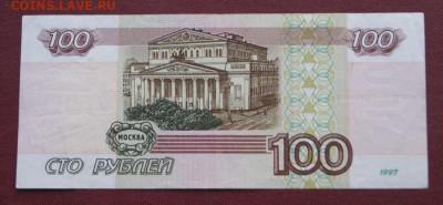 100 рублей 1997 г. без модификации до 25.02.2021 в 22-00 - 1997-100-ар-4