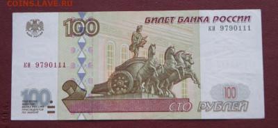 100 рублей 1997 г. без модификации до 25.02.2021 в 22-00 - 1997-100-ар-3