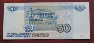 50 рублей 1997 г. без модификации до 25.02.2021 в 22-00 - 1997-50-ар-2