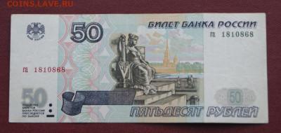 50 рублей 1997 г. без модификации до 25.02.2021 в 22-00 - 1997-50-ар-1