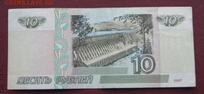 10 рублей 1997 г. без модификации  до 25.02.2021 в 22-00 - 1997-10-2