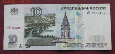 10 рублей 1997 г. без модификации  до 25.02.2021 в 22-00 - 1997-10-1