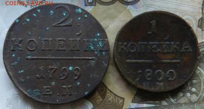 3 монеты РИ .          Окончание 24.02.2021 в 22.00 по МСК . - 5