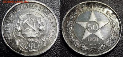 Полтинники !921,22,24,25,26 - 50 копеек 1921 (1)