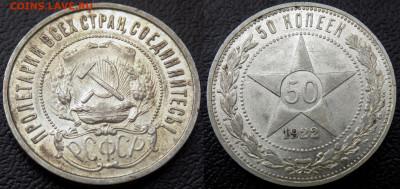 Полтинники !921,22,24,25,26 - 50 копеек 1922 ПЛ