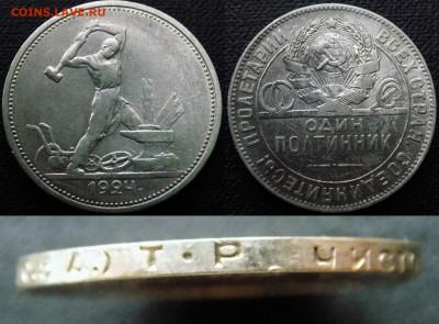 Полтинники !921,22,24,25,26 - 50 копеек 1924