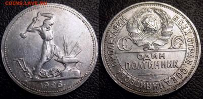 Полтинники !921,22,24,25,26 - 50 копеек 1926 ПЛ
