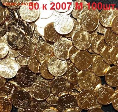 50 копеек 2007 М 100шт. UNC 27.02.2021 22:00 - 001