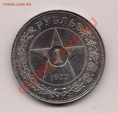 1 рубль 1922 АГ блеск - сми