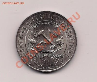 1 рубль 1922 АГ блеск - ит