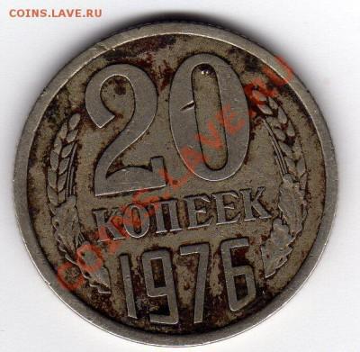 20 копеек 1976 г - img001