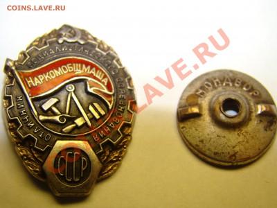 нагрудный знак 1924  и 1939 серебро позолота эмаль оценка - DSC00027.JPG