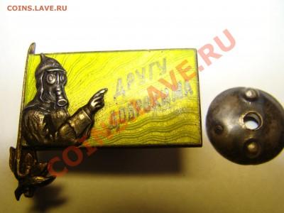 нагрудный знак 1924  и 1939 серебро позолота эмаль оценка - DSC00028.JPG
