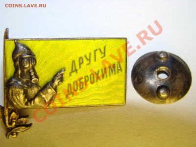 нагрудный знак 1924  и 1939 серебро позолота эмаль оценка - DSC00029.JPG