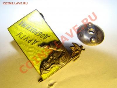нагрудный знак 1924  и 1939 серебро позолота эмаль оценка - DSC00030.JPG