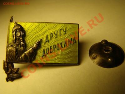нагрудный знак 1924  и 1939 серебро позолота эмаль оценка - DSC00036.JPG