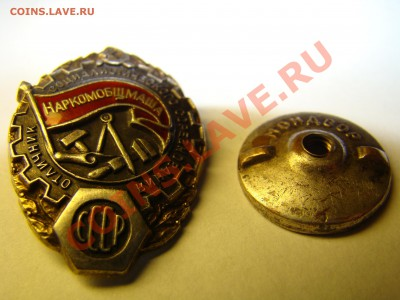 нагрудный знак 1924  и 1939 серебро позолота эмаль оценка - DSC00043.JPG