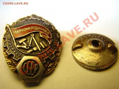 нагрудный знак 1924  и 1939 серебро позолота эмаль оценка - DSC00044.JPG
