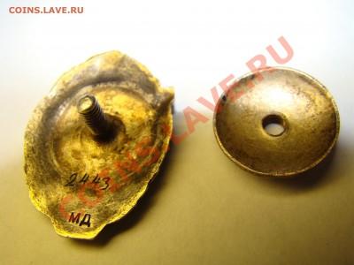 нагрудный знак 1924  и 1939 серебро позолота эмаль оценка - DSC00045.JPG
