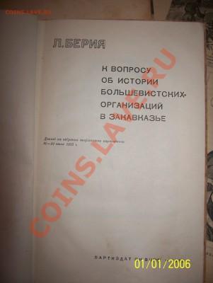 """""""Чердачные"""" находки оптом  14.10.11 до 23:00 - 100_5007.JPG"""