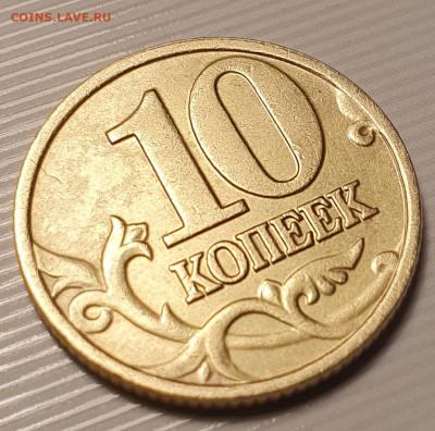 10 копеек 2002 М - реверс2