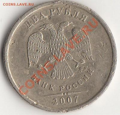 2 рубля 2007 поворот - IMG_0001_NEW