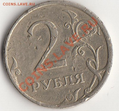 2 рубля 2007 поворот - IMG_NEW