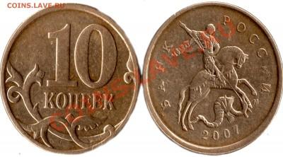 10 копеек 2007 года(смещение) - 10 коп 2007г см
