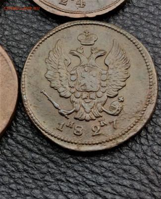 2 копейки 1821-27гг 6шт (179)  24.02 - q6M5PuuMSFY