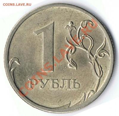 1 рубль 2009 СПМД не магнит шт. 2.3А, шт2.3Б и шт. ? - 46-1